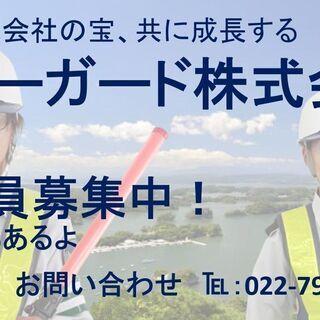 警備員、募集してます!【東松島・石巻】一緒に働きませんか?