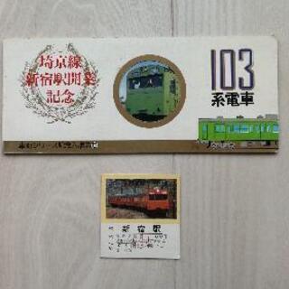 埼京線新宿駅開業記念 切符