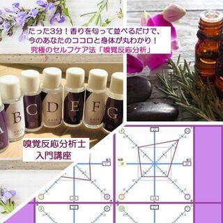 【嗅覚反応分析士 入門講座♪】~たった3分! 香りを匂って並べる...
