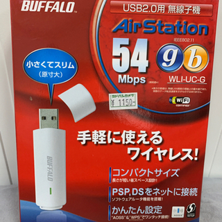 USB2.0 無線子機 BUFFALO AIR STATION ...