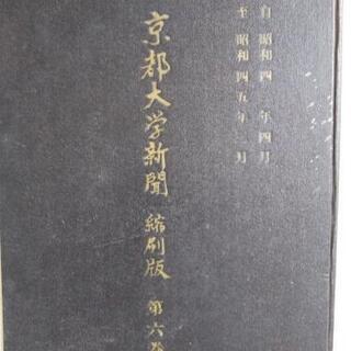 京都大学新聞縮刷版 第6巻