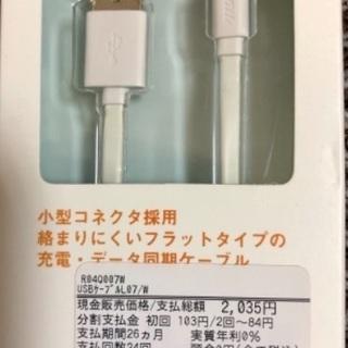 USBケーブル 未開封