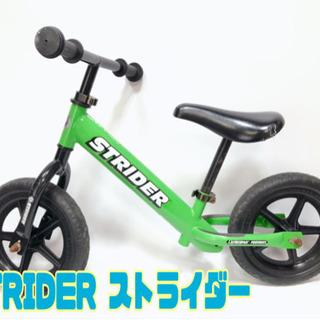 STRIDER ストライダー【C5-809】
