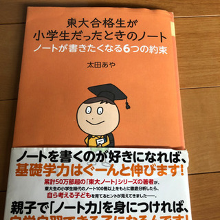 本   東大合格生が小学生だった頃ののノート ノートの書き方が楽...