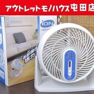 サーキュレーター 送風機 ツインバード 札幌市北区屯田