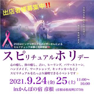 2021年9月の【スピリチュアルホリデー】出店者募集!!