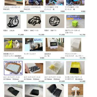 デジタル工房あいおい 3Dプリンター専門店