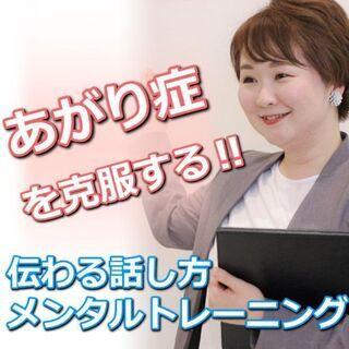 石川:あがり症を克服する!緊張しない「話し方トレーニング」実践セミナーの画像