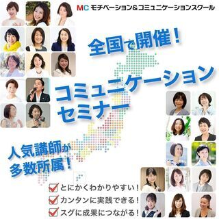 石川:あがり症を克服する!緊張しない「話し方トレーニング」実践セミナー - 生活知識