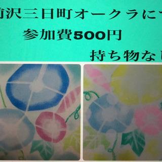 8/10(火)13時〜15時パステルアート体験