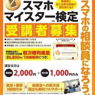 収入の柱を増やしたい方必見【富士・富士宮市】