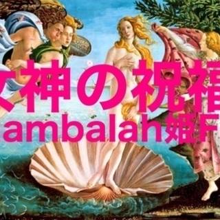 女神の祝福💝Shambalah姫Fes渋谷8/24