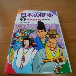 学研まんが 日本の歴史 (5) 源氏と平氏―鎌倉時代・前期