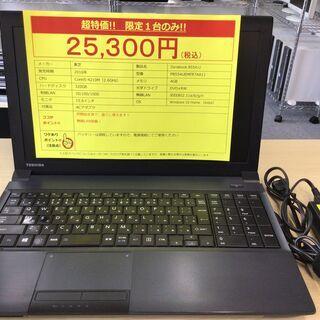 【商談中】東芝ノートPC Corei5+Win10搭載!!201...