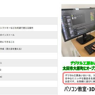 パソコン教室 - 太田市