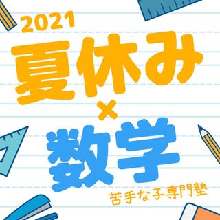 夏休みの算数教室&数学の個別指導!後半編!