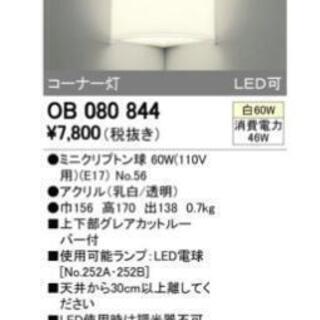 ODELIC OB080844 ①