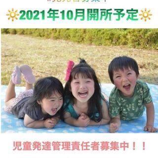 【児発管急募!!】☆児発・放課後等デイサービス☆入社お祝い金最大...