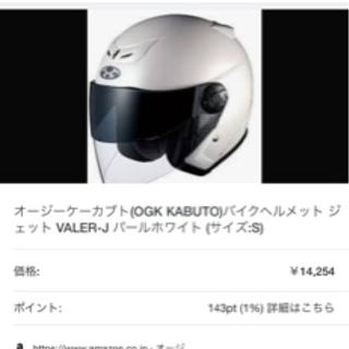 【ネット決済】OGKジェットヘル 未使用 出品27日までです!