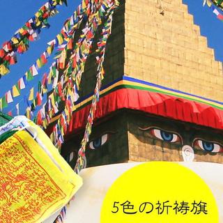 チベット占い