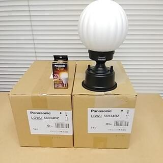 【新品 2個セット】 門柱灯  Panasonic 明るさセンサ付