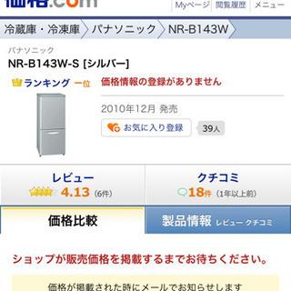 【ネット決済】冷蔵庫!