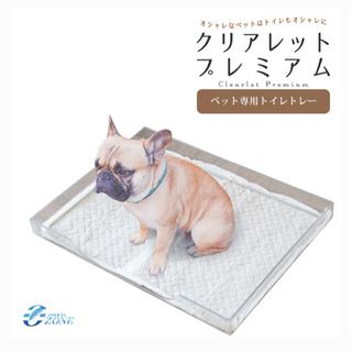 トイレトレー クリアレットプレミアム 犬用 ペット専用トイ…