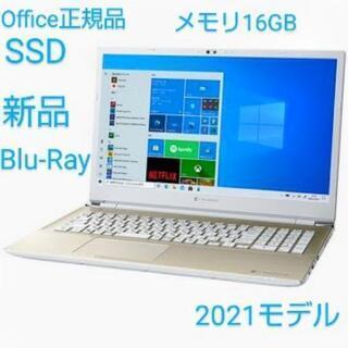 【ネット決済・配送可】dynabook 新品 2021モデル ノ...