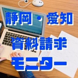 【静岡・愛知限定】資料請求アルバイト 単発高報酬