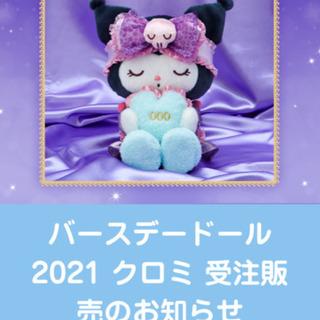 【最新】クロミちゃん バースデードール2021