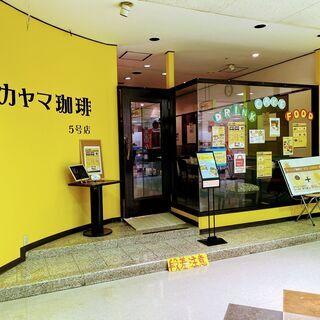 レトロ風カフェ ホール兼キッチンスタッフ募集