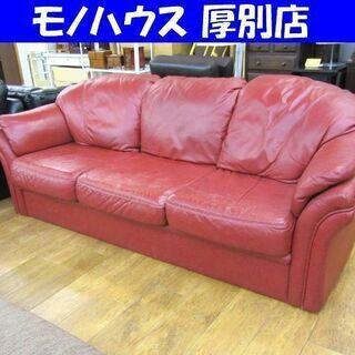 【訳アリ格安】赤い本革ソファ 3人掛け たっぷり座れるふかふかレ...