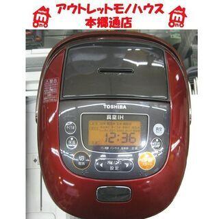 札幌 5.5合 真空IH 炊飯器 東芝 2012年製 銅釜 RC...