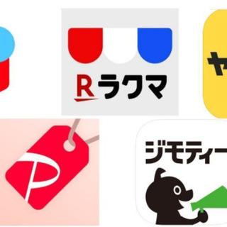 【20代限定・巣ごもり必見】フリマアプリ超活用術