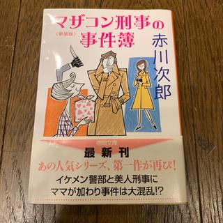 文庫本 赤川次郎 マザコン刑事の事件簿