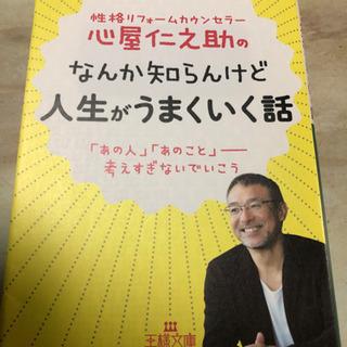 本 「なんか知らんけど 人生が上手くいく話」