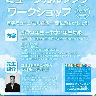 劇団四季出身講師によるミュージカルソングワークショップ【小学4年...