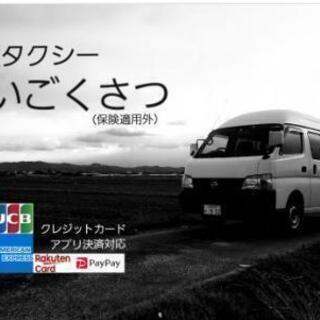 滋賀県草津市の介護タクシー「かいごくさつ」大型車両で長距離移動も...