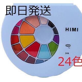 固形水彩 24色セット 透明 水彩絵の具 ペイントブラシ1…