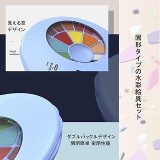 固形水彩 24色セット 透明 水彩絵の具 ペイントブラシ1本付き  - 子供用品