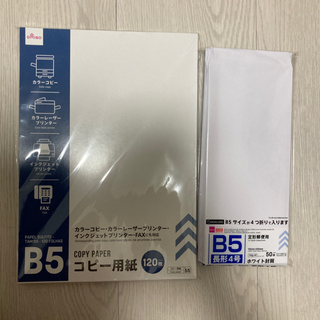 B5コピー用紙とB5用封筒
