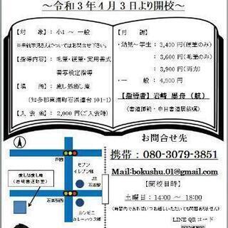 東浦で書道を習いませんか??