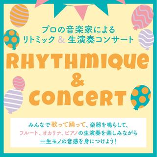 8/29(日)リトミック&生演奏コンサート