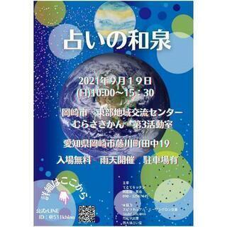9/19 占いの和泉
