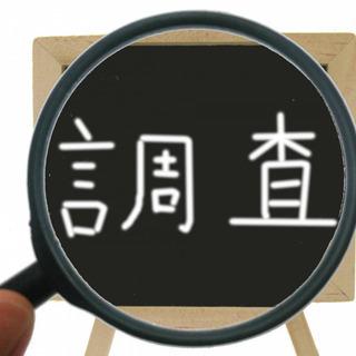 【30分(調査20分、報告10分)1200円!】ドラッグストア覆...
