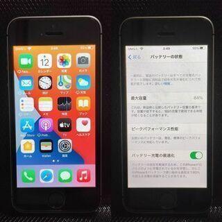 iphone SE 32G SIMフリー グレー