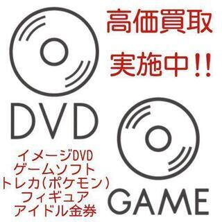 高価買取致します! イメージDVD・ゲームソフト・トレカ・フィギ...