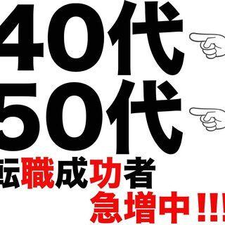 【三条市】最短2ヵ月短期/月収30万円可✨経験不問🎵50代前半ま...
