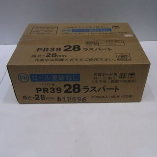 ロール連結ねじ PR39 28ラスパート 28mm 200…