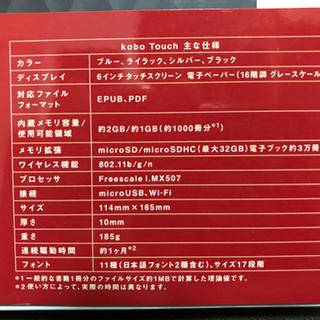 お話し中【美品お得】楽天kobo Touch(Wi-Fiかんたん設定対応モデル)カバー付き🎶 - パソコン